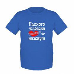 Детская футболка Плохого человека Наташей не назовут - FatLine