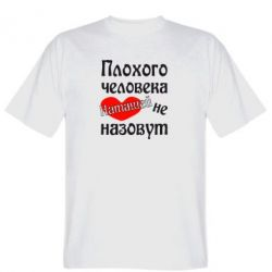 Мужская футболка Плохого человека Наташей не назовут - FatLine