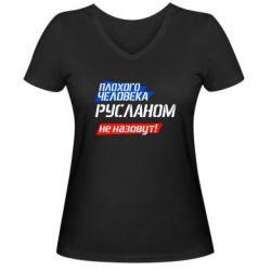 Женская футболка с V-образным вырезом Плохого человека Русланом не назовут - FatLine