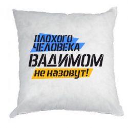 Подушка Плохого человека Вадимом не назовут! - FatLine