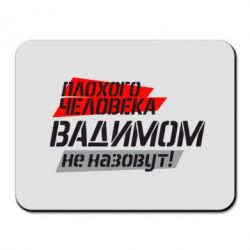 Коврик для мыши Плохого человека Вадимом не назовут! - FatLine