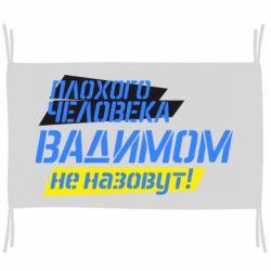 Прапор Поганої людини Вадимом не назвуть!