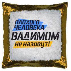 Подушка-хамелеон Поганої людини Вадимом не назвуть!