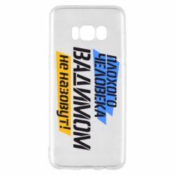 Чохол для Samsung S8 Поганої людини Вадимом не назвуть!
