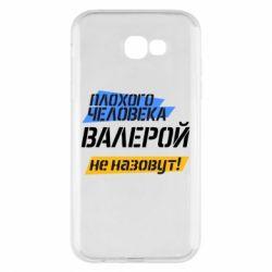 Чехол для Samsung A7 2017 Плохого человека Валерой не назовут