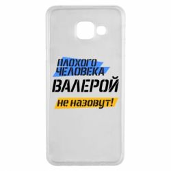 Чехол для Samsung A3 2016 Плохого человека Валерой не назовут