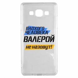 Чехол для Samsung A5 2015 Плохого человека Валерой не назовут