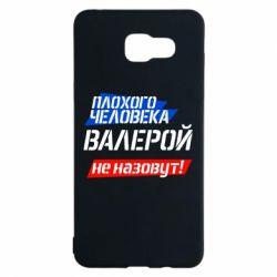 Чехол для Samsung A5 2016 Плохого человека Валерой не назовут