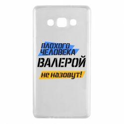 Чехол для Samsung A7 2015 Плохого человека Валерой не назовут