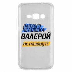 Чехол для Samsung J1 2016 Плохого человека Валерой не назовут