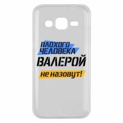 Чехол для Samsung J2 2015 Плохого человека Валерой не назовут