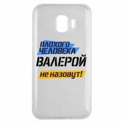 Чехол для Samsung J2 2018 Плохого человека Валерой не назовут