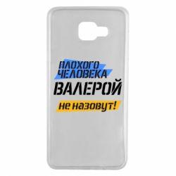 Чехол для Samsung A7 2016 Плохого человека Валерой не назовут