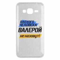 Чехол для Samsung J3 2016 Плохого человека Валерой не назовут