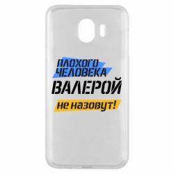 Чехол для Samsung J4 Плохого человека Валерой не назовут