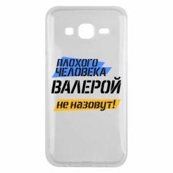 Чехол для Samsung J5 2015 Плохого человека Валерой не назовут