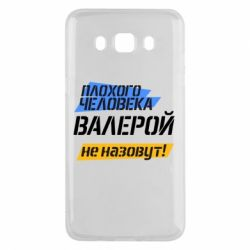 Чехол для Samsung J5 2016 Плохого человека Валерой не назовут