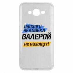 Чехол для Samsung J7 2015 Плохого человека Валерой не назовут