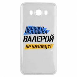 Чехол для Samsung J7 2016 Плохого человека Валерой не назовут