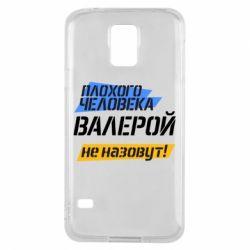 Чехол для Samsung S5 Плохого человека Валерой не назовут