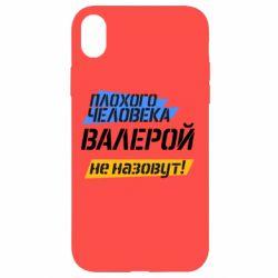 Чехол для iPhone XR Плохого человека Валерой не назовут