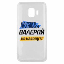 Чехол для Samsung J2 Core Плохого человека Валерой не назовут