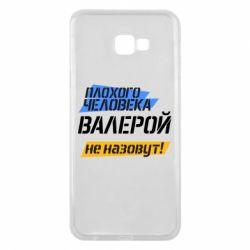 Чехол для Samsung J4 Plus 2018 Плохого человека Валерой не назовут