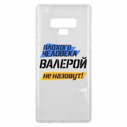 Чехол для Samsung Note 9 Плохого человека Валерой не назовут