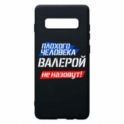Чехол для Samsung S10+ Плохого человека Валерой не назовут