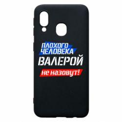 Чехол для Samsung A40 Плохого человека Валерой не назовут