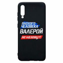 Чехол для Samsung A70 Плохого человека Валерой не назовут