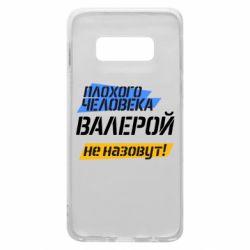 Чехол для Samsung S10e Плохого человека Валерой не назовут