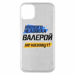 Чехол для iPhone 11 Pro Плохого человека Валерой не назовут