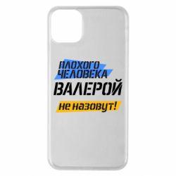 Чехол для iPhone 11 Pro Max Плохого человека Валерой не назовут