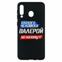 Чехол для Samsung M30 Плохого человека Валерой не назовут