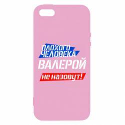 Чехол для iPhone5/5S/SE Плохого человека Валерой не назовут