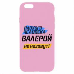 Чехол для iPhone 6/6S Плохого человека Валерой не назовут