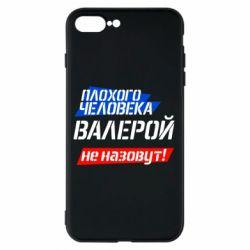 Чехол для iPhone 8 Plus Плохого человека Валерой не назовут