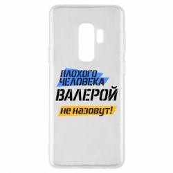 Чехол для Samsung S9+ Плохого человека Валерой не назовут
