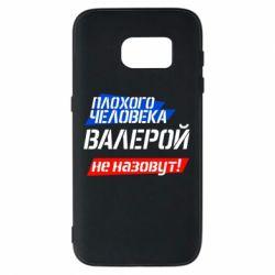 Чехол для Samsung S7 Плохого человека Валерой не назовут