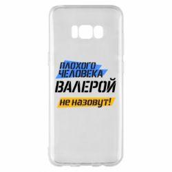 Чехол для Samsung S8+ Плохого человека Валерой не назовут