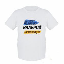Детская футболка Плохого человека Валерой не назовут - FatLine