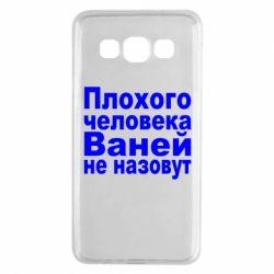 Чехол для Samsung A3 2015 Плохого человека Ваней не назовут