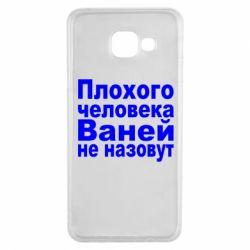 Чехол для Samsung A3 2016 Плохого человека Ваней не назовут