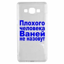 Чехол для Samsung A5 2015 Плохого человека Ваней не назовут