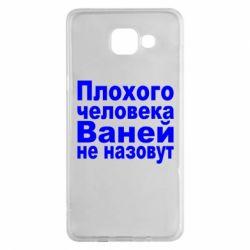 Чехол для Samsung A5 2016 Плохого человека Ваней не назовут