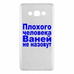 Чехол для Samsung A7 2015 Плохого человека Ваней не назовут
