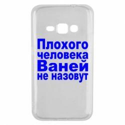 Чехол для Samsung J1 2016 Плохого человека Ваней не назовут