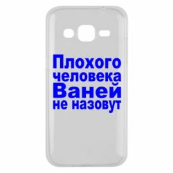 Чехол для Samsung J2 2015 Плохого человека Ваней не назовут