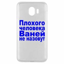 Чехол для Samsung J4 Плохого человека Ваней не назовут